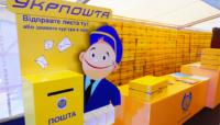 Укрпошта скасувала 12 грн доплати за доставку посилки в села