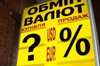 Відучора українці можуть обмінювати валюту через термінали і банкомати