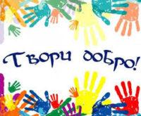 Благодійний фонд «Подаруй дитині життя» планує провести благодійний ярмарок