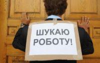 Безробітних на Буковині більшає