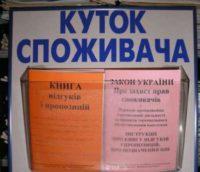 Кабмін скасував обов'язкове ведення підприємствами Книги відгуків та пропозицій споживачів
