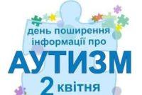 2 квітня – день поширення знань про аутизм