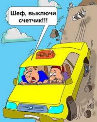 «Ех, прокачу!» або Про послідовників Вовочки з відомого анекдоту – за кермом чернівецьких таксі