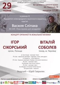 Чернівчан запрошують на концерт пам'яті Василя СЛІПАКА