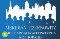 MERIDIAN CZERNOWITZ святкує ювілей