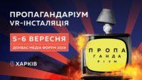 Як на ДонбасМедіаФорумі щеплення від пропаганди робили