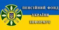 Нова адреса сервісного центру пенсійної служби в Чернівцях – Центральна площа, 3
