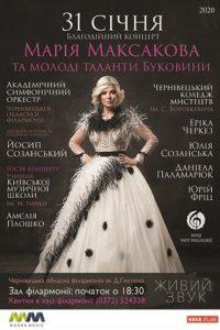 Марія Максакова подарує чернівчанам свято Музики