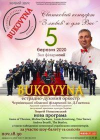 """Духовий оркестр """"Буковина"""" запрошує усіх на весняне побачення"""