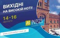 InStrum Fest в Чернівцях 14-16 лютого. Розвиток туризму через культуру.