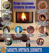Рятувальники нагадують правила експлуатації пічного опалення