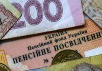 У Чернівцях розпочали виплачувати пенсіонерам обіцяну тисячу гривень