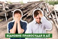Буковинська програма відновного правосуддя для неповнолітніх, підозрюваних у злочині, поширена на всю Україну