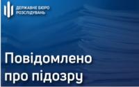 Незаконне прослуховування кабінету підлеглого – слідчі ДБР повідомили про підозру начальнику відділу Чернівецької поліції