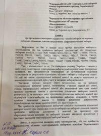 """Чернівецька обласна """"Батьківщина"""" заявляє про фальсифікації на виборах і вимагає перерахунку голосів на окремих дільницях"""