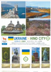 Японія випускає поштові марки, присвячені Україні