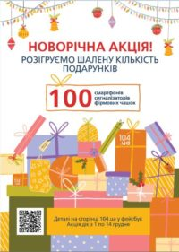Розіграш 300 подарунків від 104.UA!