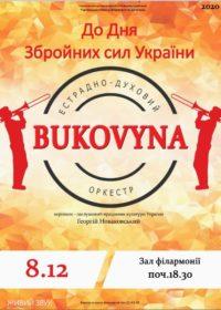 Знаний на Буковині естрадно – духовий оркестр, який має таку ж співзвучну назву «Буковина», радо запрошує на зимове побачення всіх тих, хто закоханий у музику!!