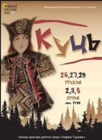 Світова прем'єра  дитячої опери у Чернівцях