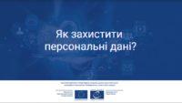 Як захистити персональні дані – відповіді експертів Ради Європи з нагоди Міжнародного дня захисту персональних даних