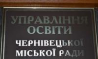 У Prozorro відзначили закупівлю Чернівецької міської ради