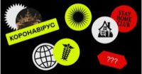 Про міленіалів та коронавірус: світ очима молодих