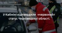 Кабмін підтвердив «червоний» статус Чернівецької області
