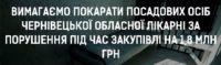 Порушник у закупівлях ліків майже на 2 млн грн – Чернівецька  обласна лікарня