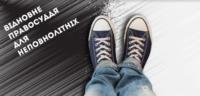 Поцупив телефон, але за ґрати не потрапив: перший успіх відновного правосуддя на Буковині