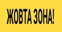 Чернівецька область у «жовтій» зоні. Та що змінилося?…