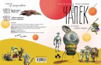 «Чорні вівці» видали книжку-комікс про штучний інтелект