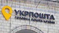 Укрпошта переходить на наземний автотранспорт для доставки відправлень до Білорусі