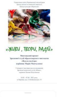 «Живи, твори, радій!»  – присвячується Дню захисту дітей