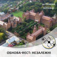 «Обнова-фест» міняє локацію: університет цьогоріч 30 травня стає місцем проведення етнодуховного фестивалю