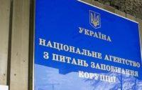НАЗК направило до суду 99 адмінпротоколів, серед них – на чотирьох нардепів