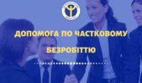 З безробітних – у підприємці: Мінсоцполітики обіцяє з 2022-го допомогу