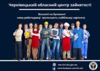 Вакансії на Буковині: кому роботодавці  пропонують найбільшу зарплату