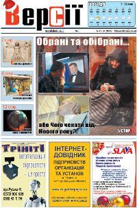 Версії (pdf) №01(418) 5.01.2012