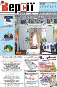 Версії (pdf) №02(366) 6.01.2011