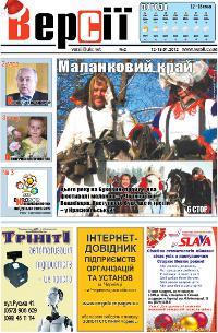 Версії (pdf) №02(419) 12.01.2012
