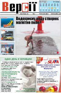 Версії (pdf) №03(420) 19.01.2012