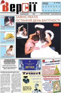 Версії (pdf) №04(368) 20.01.2011