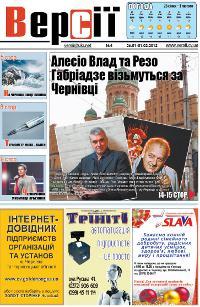 Версії (pdf) №04(421) 26.01.2012