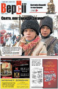 Версії (pdf) №04(473) 24.01.2013