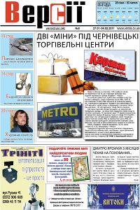 Версії (pdf) №05(369) 27.01.2011