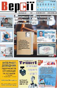 Версії (pdf) №05(422) 2.02.2012