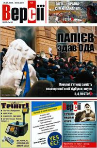 Версії (pdf) №5(526) 30.01.2014