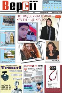 Версії (pdf) №06(370) 3.02.2011