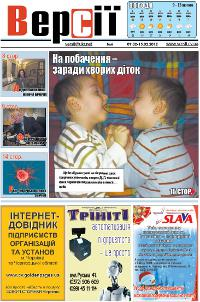 Версії (pdf) №06(423) 9.02.2012