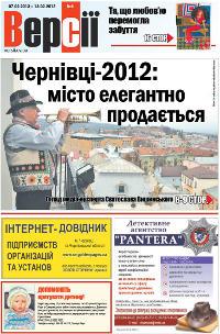 Версії (pdf) №06(475) 07.02.2013